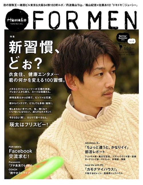 20120327-Hanako FOR MEN