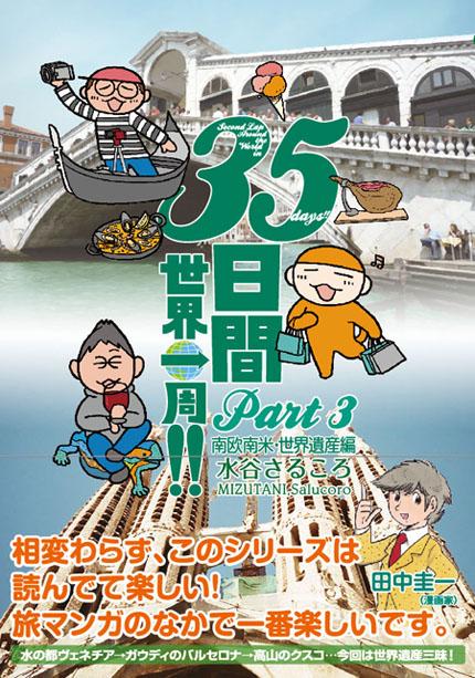35日3巻書影_帯有り430