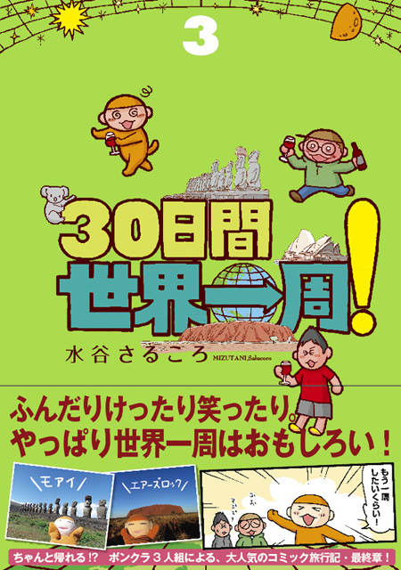 AtW30days_03_cover0.jpg