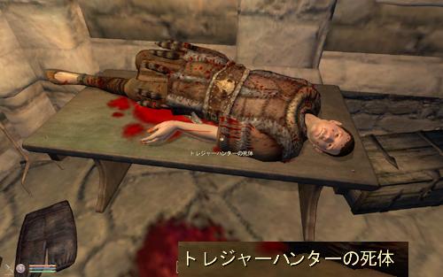 トレハン死体2