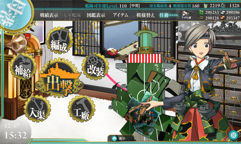 KanColle-141207-15321409.png