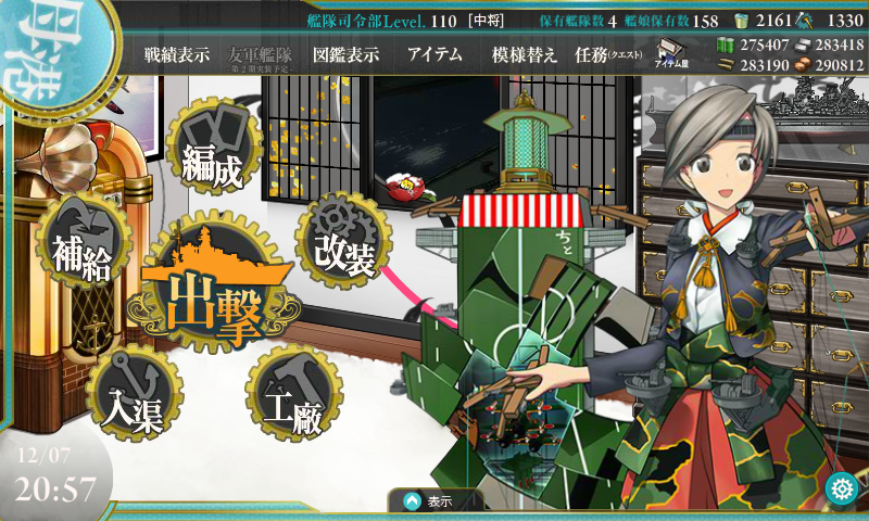 KanColle-141207-20575289.png