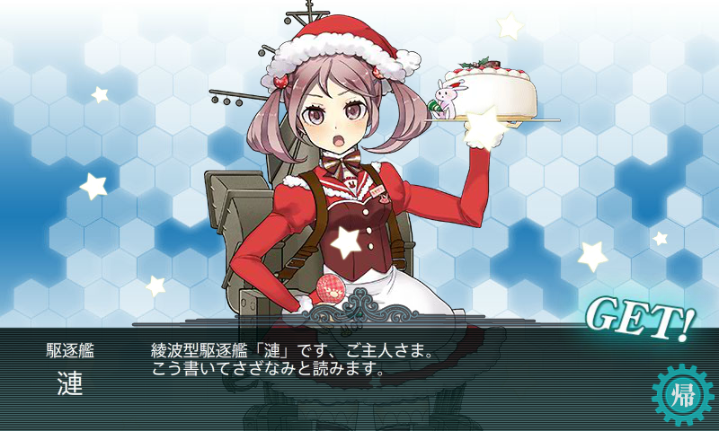KanColle-141214-01044846.png
