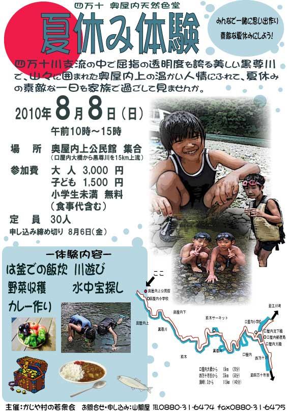 夏休み体験 2010年8月100715b