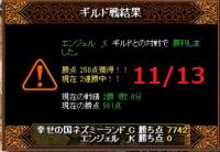 11/13エンジェル
