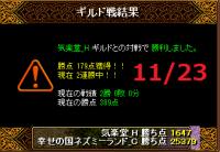 11/23ネズミーvs気楽堂