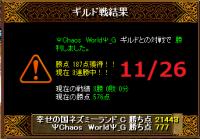 11月26日ネズミーvsΨChaos WorldΨ