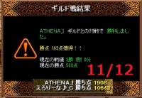 11/12えろりなvsATHENA