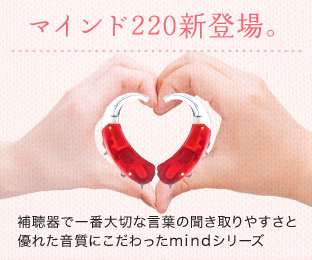 マインド220