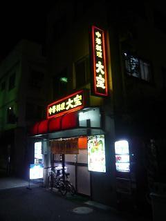 中華料理大宝(店構え)