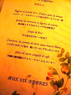 Aux Six Arbres(メニューその2)