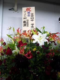 ラーメン二郎西台駅前店(お花その1)