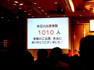 東京玉翠会(1010人)