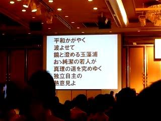 東京玉翠会(校歌その2)