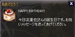 星也誕生日