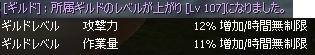 ギルド107