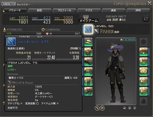 ffxiv_201412001_01.jpg
