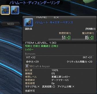 ffxiv_201412001_06.jpg