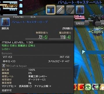 ffxiv_201412005_04.jpg