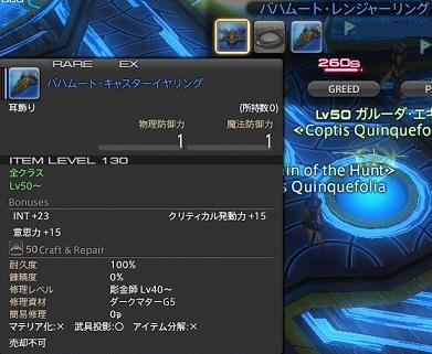 ffxiv_201412005_05.jpg