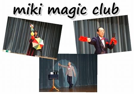 三木マジッククラブ