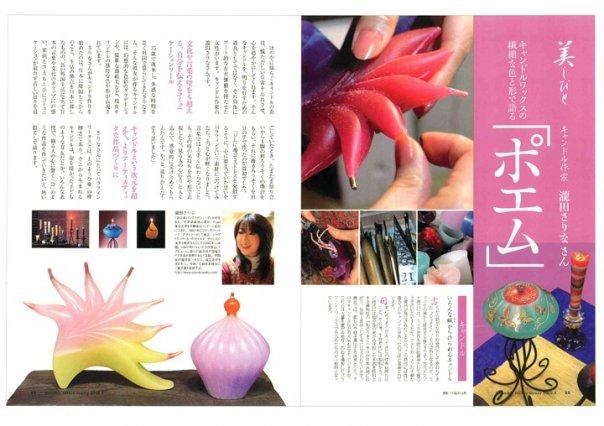 月刊ニッキンマネー/4月号掲載