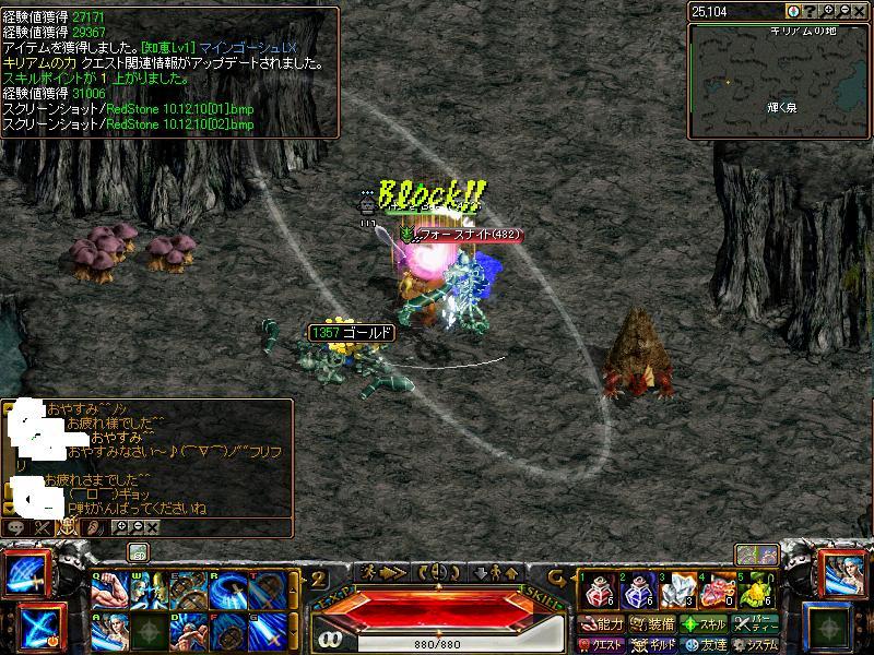 RedStone 10.12.10[03]