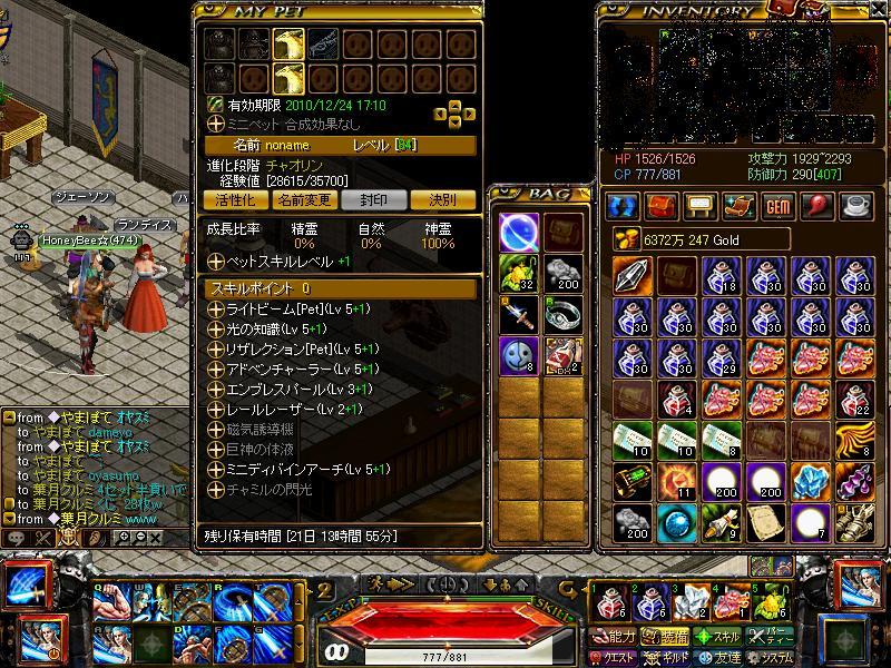 RedStone 10.12.11[04]