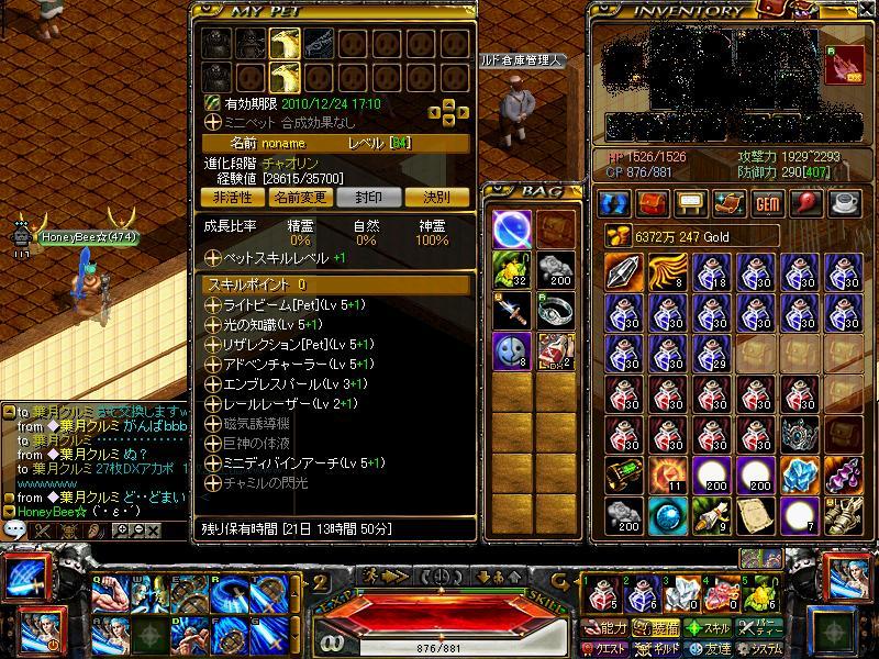 RedStone 10.12.11[05]