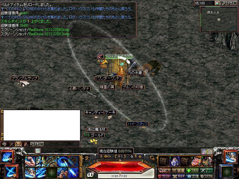 RedStone 10.12.22[02]