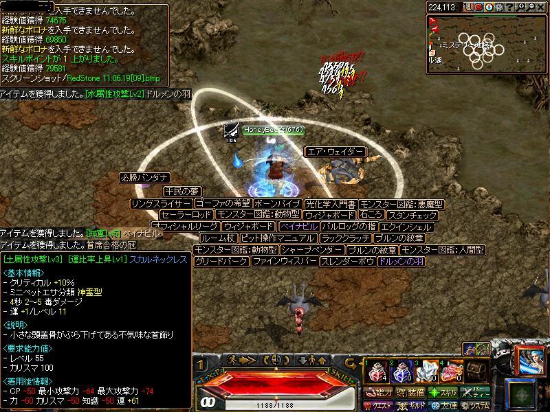 RedStone 11.06.19[10]