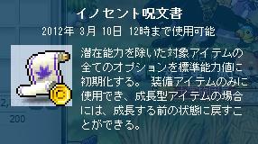 MapleStory 2011-12-11 12-45-55-94