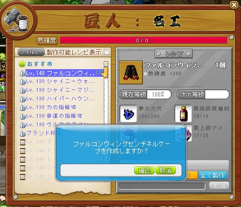 MapleStory 2011-12-11 12-39-03-95