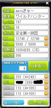 MapleStory 2012-01-01 18-20-10-44