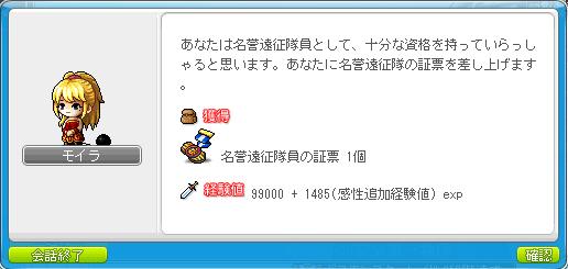MapleStory 2012-01-01 16-32-01-45