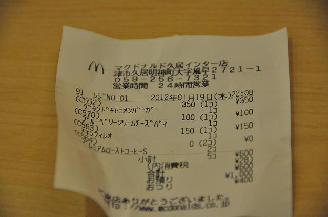DSC_3360_20120121223730.jpg