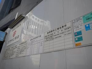 新宿 東宝ビルの工事内容告知板
