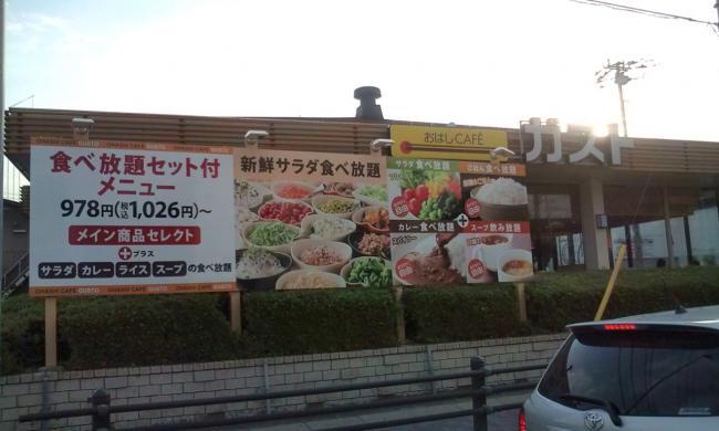 20110622_おはしカフェガスト上溝店-001