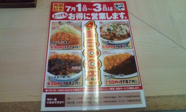 20110629_かつや相模原橋本店-004