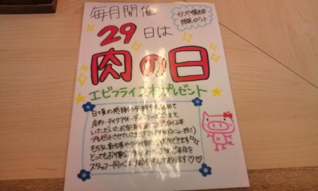20110629_かつや相模原橋本店-003