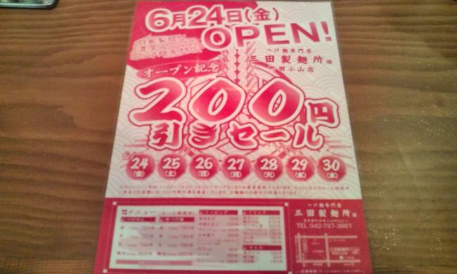 20110630_三田製麺所-002