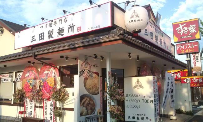 20110630_三田製麺所-001