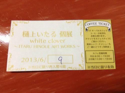 20130609_樋上いたる個展-004