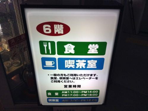 20130611_相模原市役所食堂-002