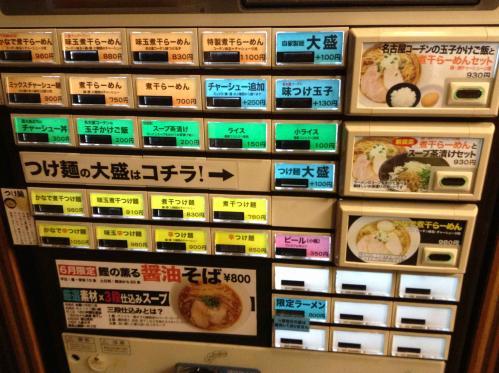 20130615_麺創研かなで改-002
