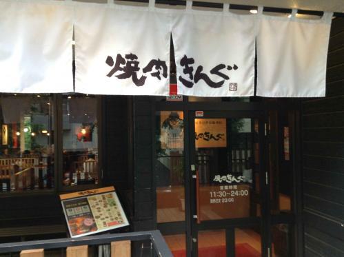 20130615_焼肉きんぐ府中店-012