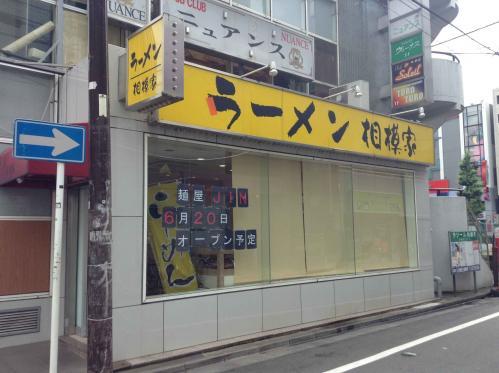20130616_麺屋JIN-001