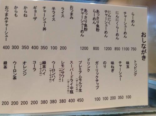 20130620_麺屋JIN-007