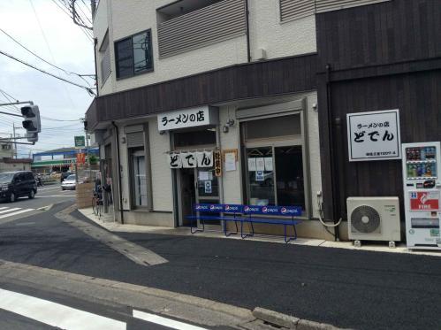 20130622_ラーメンの店どでん-001