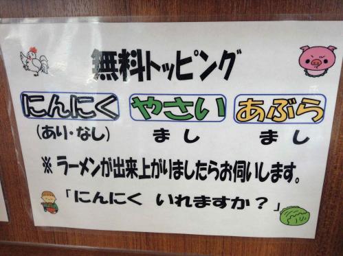 20130622_ラーメンの店どでん-004